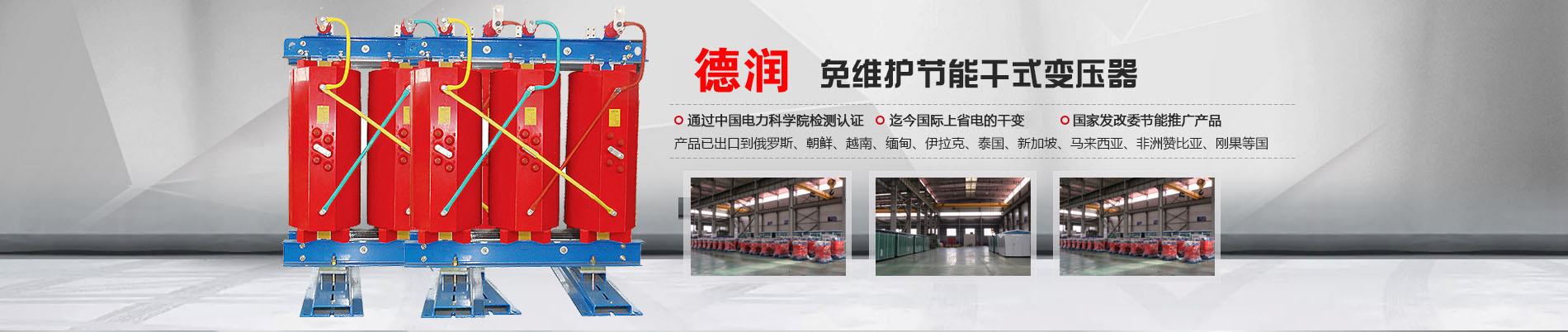 铜仁干式变压器厂家